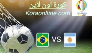مباراة الارجنتين مع البرازيل اليوم