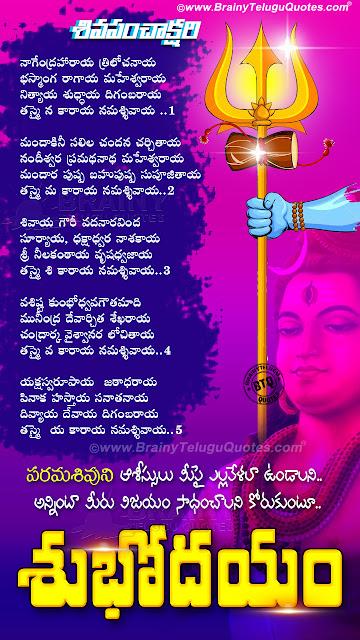 telugu quotes, bhakti shayari in telugu, shiva panchakshari with meaning in telugu, telugu lord shiva stotram