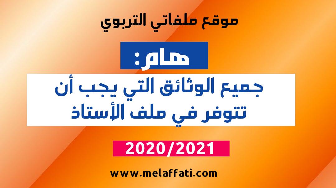 الوثائق التي يجب أن يتوفر عليها الأستاذ في بداية الموسم الدراسي 2021-2022