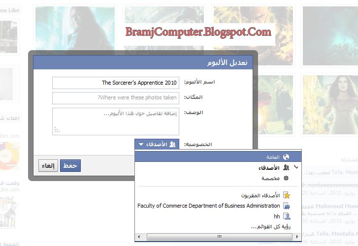 شرح الخصوصية في الفيس بوك بالشكل الجديد عالم الكمبيوتر