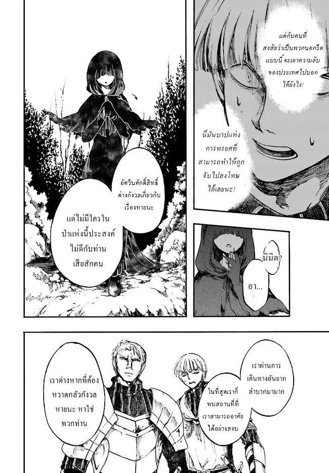 อ่านการ์ตูน Isekai Apocalypse MYNOGHRA ~The Conquest of the World Starts With the Civilization of Ruin~ ตอนที่ 7 หน้าที่ 12