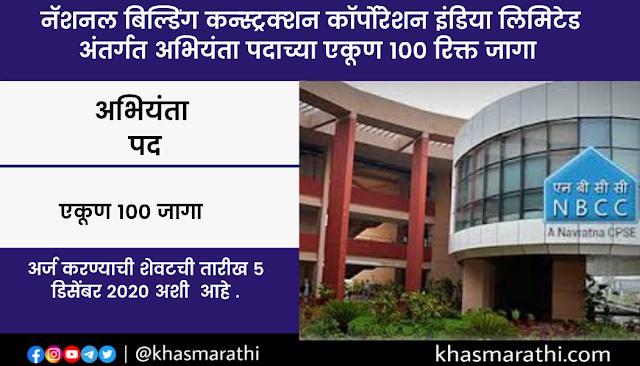 नॅशनल बिल्डिंग कन्स्ट्रक्शन कॉर्पोरेशन इंडिया लिमिटेड अंतर्गत अभियंता पदाच्या एकूण 100 रिक्त जागा||majhi naukri