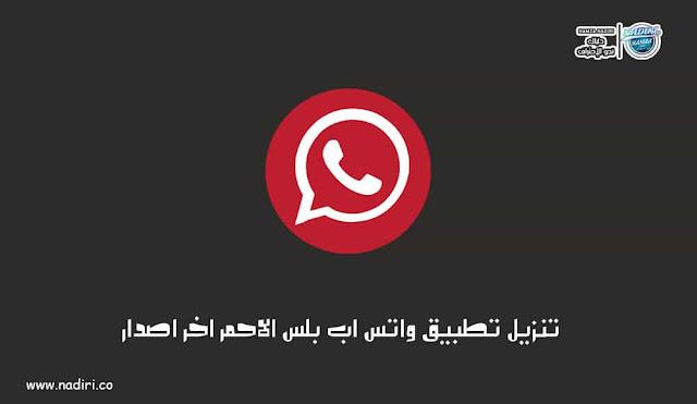 تنزيل تطبيق واتس اب بلس الاحمر اخر اصدار WhatsApp Plus Red 2020