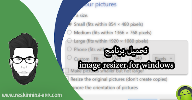 تحميل برنامج image resizer for windows