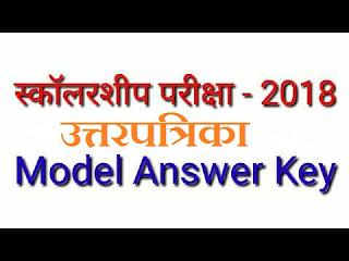 5 th ,8 th शिष्यवृत्ति परीक्षा उत्तरपत्रिका Answer Key