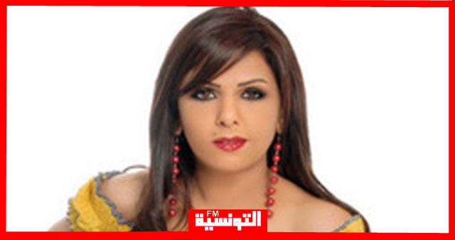 """عاجل/ الفنانة التونسية """"منيرة حمدي"""" تفارق الحياة"""