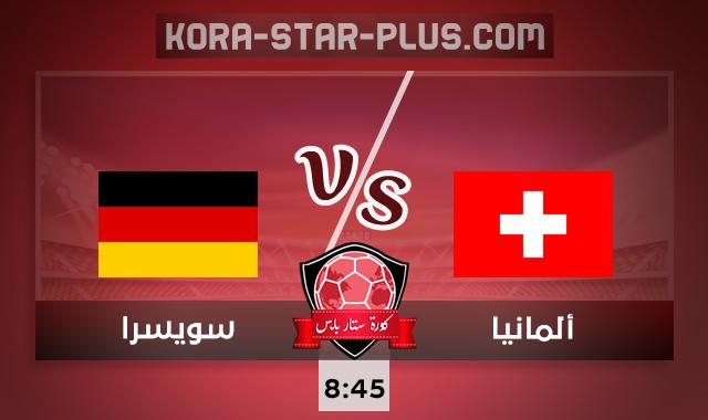 مشاهدة مباراة ألمانيا وسويسرا بث مباشر كورة ستار اليوم 13-10-2020 في دوري الأمم الأوروبية