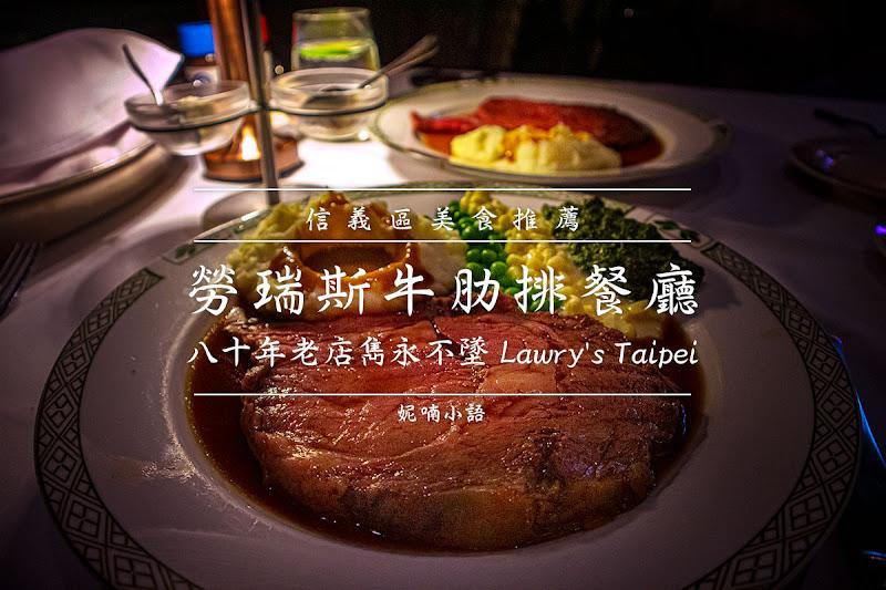 【信義區美食】勞瑞斯牛肋排餐廳 Lawry's Taipei 。八十年老店雋永不墜