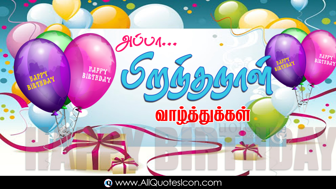 Best Father Birthday Greetings In Tamil Hd Wallpapers Top Tamil Kavithaigal Happy Birthday Wishes Tamil Quotes For Girls Whatsapp Pictures Free Download Www Allquotesicon Com Telugu Quotes Tamil Quotes Hindi