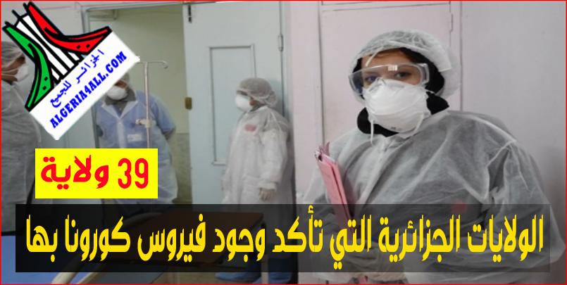 الولايات الجزائرية التي تأكد وجود فيروس كورونا بها, 39 ولاية.الولايات التي لم يصلها كورونا