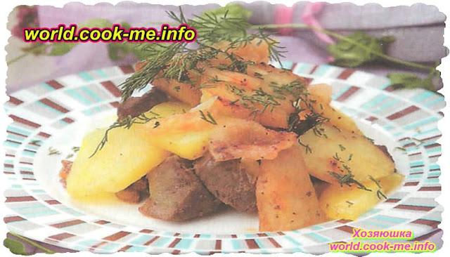 Картофель тушёный с печенью в духовке