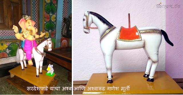 अश्वारूढ गणेशांची साखरपा-कोंडगावची शतकोत्तर परंपरा (Ganapati tradition in Sakharpa One Hundred year old)