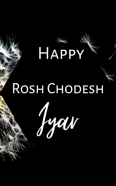 Happy Rosh Chodesh Iyar Greeting Card | 10 Free Awesome Cards | Happy New Month | Second Jewish Month