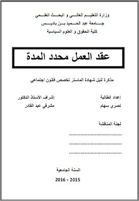 مذكرة ماستر: عقد العمل محدد المدة PDF