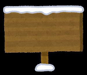 季節の看板のイラスト(横型・冬)