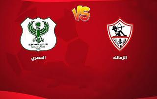 مشاهدة مباراة الزمالك والمصري بث مباشر 1-10-2020الدوري المصري