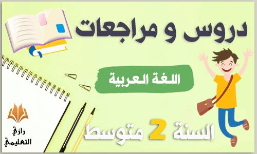 دروس و مراجعات في اللغة العربية للسنة الثانية متوسط