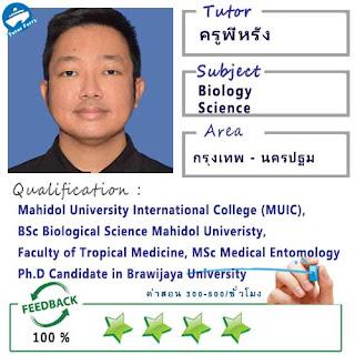 เรียนBioที่ปิ่นเกล้า เรียนBioที่ศาลายา เรียนScienceที่ปิ่นเกล้า เรียนScienceที่ศาลายา ครูสอนBioที่ปิ่นเกล้า สอนScienceที่ศาลายา