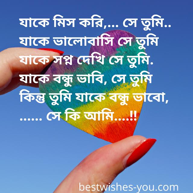 Bengali love Shayari.bengali love quotes,sad shayari bengali