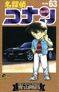名探偵コナン コミック 第63巻 | 青山剛昌 Gosho Aoyama |  Detective Conan Volumes