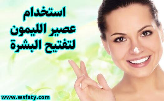 Use lemon juice to lighten the skin