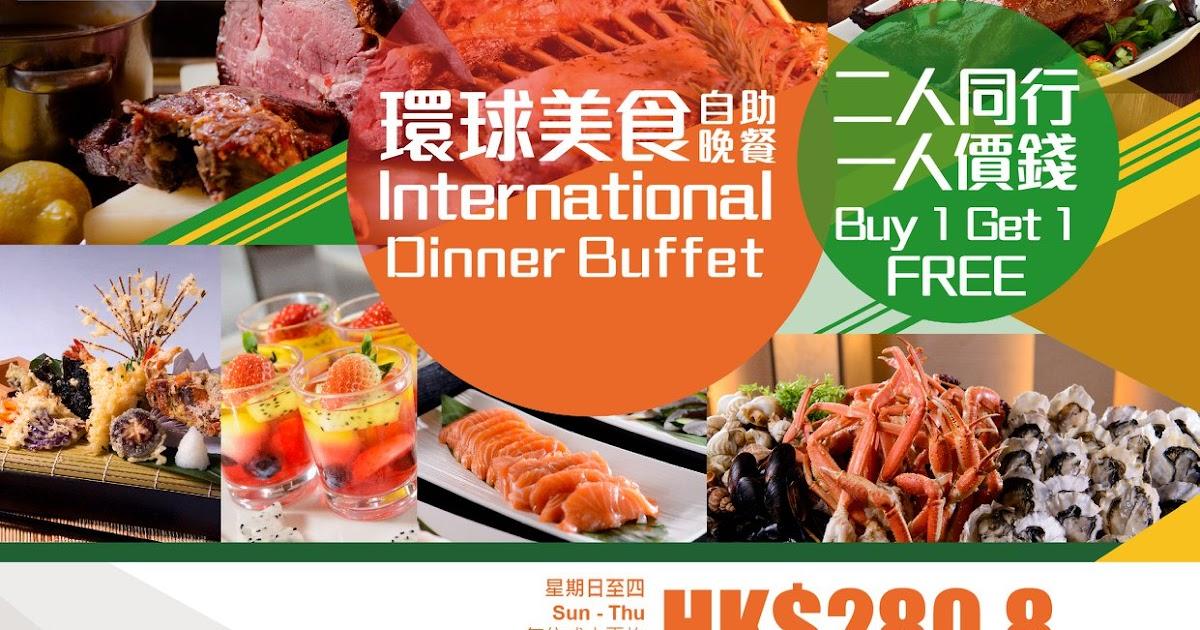 龍堡國際:自助晚餐 二人同行 一人價錢(1-30/6) ( Jetso Club 著數俱樂部 )