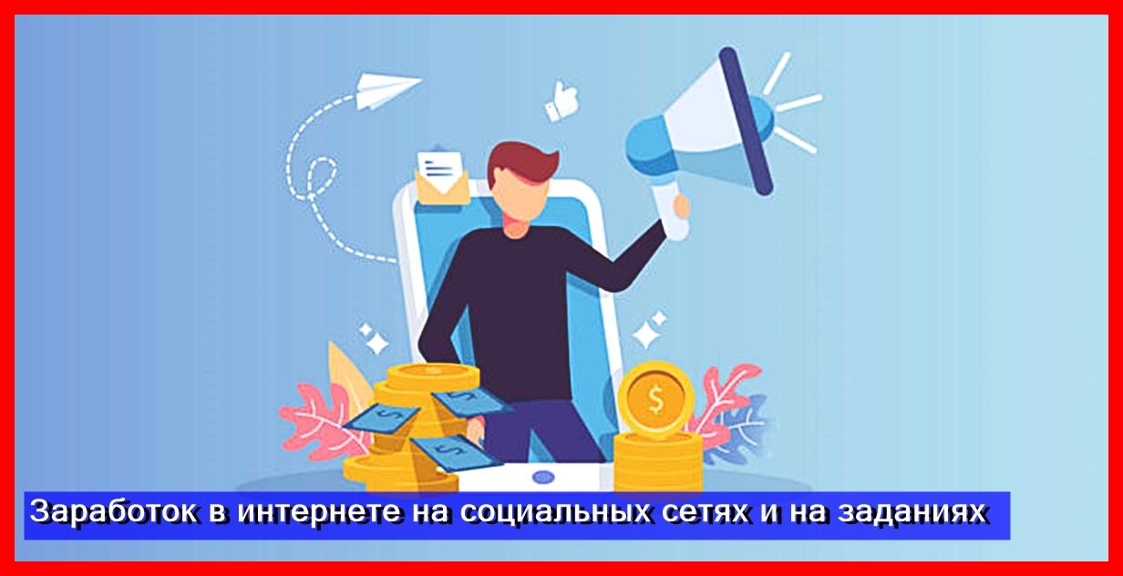 Заработок в интернете на социальных сетях и на заданиях