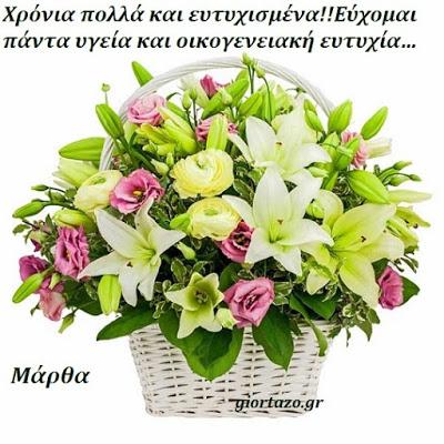 04 Ιουνίου 🌹🌹🌹 Σήμερα γιορτάζουν οι: Μάρθα giortazo