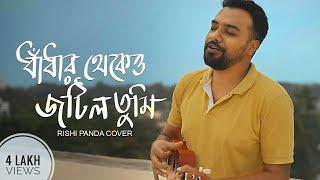 Dhandar Thekeo Jotil Tumi Lyrics by Mohiner Ghoraguli