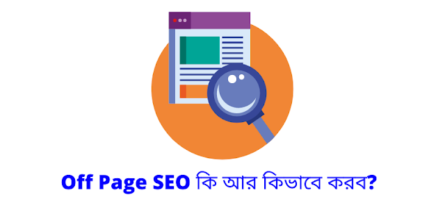 Off Page SEO কি এবং Off Page SEO কিভাবে করব 2020? Off Page SEO Tutorials In Bengali