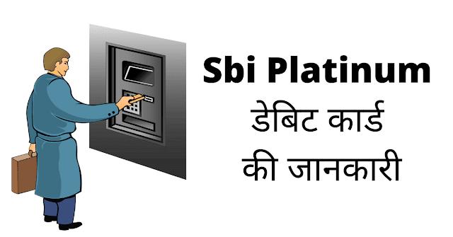 एसबीआई प्लैटिनम डेबिट कार्ड की जानकारी