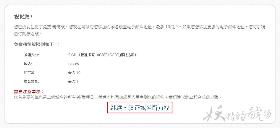 9 - [教學] ZOHO 免費的自訂域名電子信箱(Custom Domain Email)