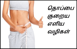 How to reduce stomach(belly) fat in tamil