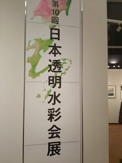 第10回日本透明水彩会展、会場入り口