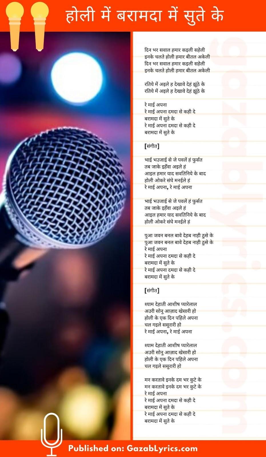 Holi Me Baramda Me Sute Ke song lyrics image