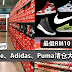 Nike、Adidas、Puma等品牌清仓大减价!最低只需要RM10!