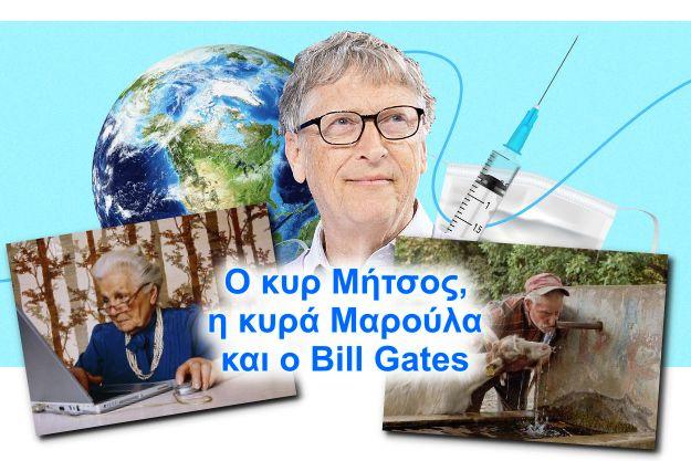 Ο κυρ Μήτσος, η κυρά Μαρούλα και ο Bill Gates