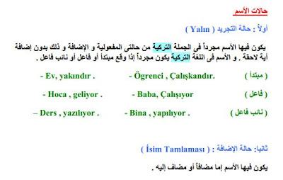 تعلم قواعد اللغة التركية