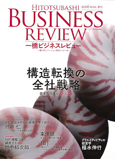 Business Review Vol.64 No.3 WIN. 2016