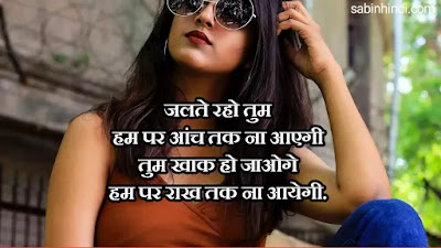 attitude jealousy quotes in hindi