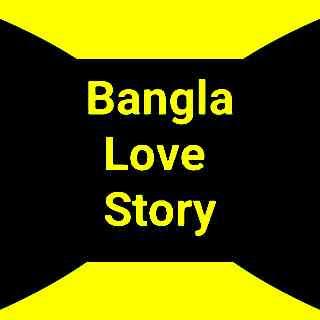 Bangla Short Love Story (ভালবাসার ছোট গল্প) in Bangla Font
