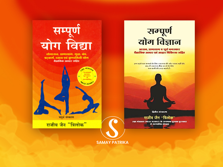 yoga hindi book guide