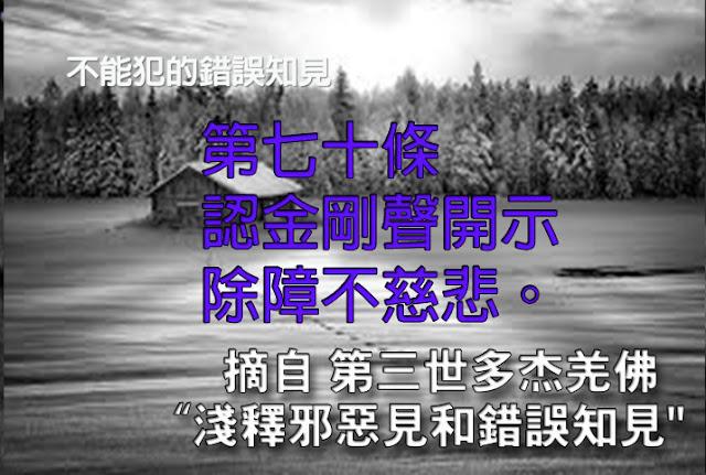 第三世多杰羌佛說法「淺釋邪惡見和錯誤知見」 之 不能犯的錯誤知見 - 第七十條