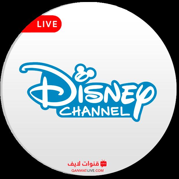 قناة ديزني Disney TV للأطفال بث مباشر 24 ساعة