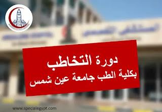 دورة التخاطب بكلية الطب جامعة عين شمس