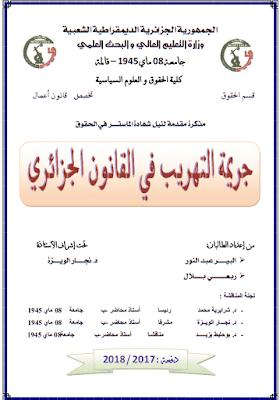 مذكرة ماستر: جريمة التهريب في القانون الجزائري PDF