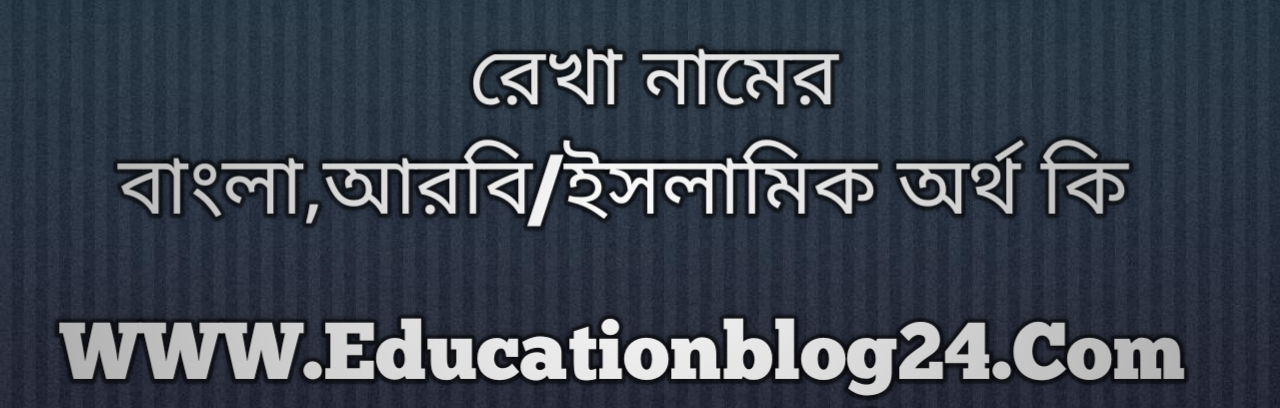 Rekha name meaning in Bengali, রেখা নামের অর্থ কি, রেখা নামের বাংলা অর্থ কি, রেখা নামের ইসলামিক অর্থ কি, রেখা কি ইসলামিক /আরবি নাম
