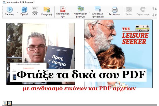 Φτιάξε PDF βιβλία από εικόνες