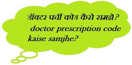 डॉक्टर पर्ची कोड कैसे समझे?: doctor prescription code kaise samjhe?