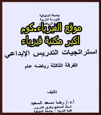 كتاب استراتجيات التدريس الابداعي  الفرقة الثالثة رياضه عام pdf